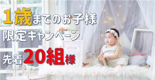 1歳(までのお子様)限定!お得な誕生日キャンペーン